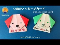 Jpapanese Origami creator kamikey' s original origami works and traditional models. I like to create kawaii origami. New Year's Crafts, Dog Crafts, Preschool Crafts, Crafts For Kids, Origami Mouse, Origami Fish, Origami Art, Easy Origami, Paper Folding Crafts