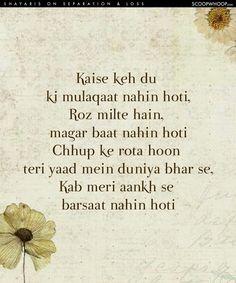 Poet Quotes, Love Quotes Poetry, Best Lyrics Quotes, Urdu Quotes, Qoutes, Secret Love Quotes, First Love Quotes, True Love Quotes, Dear Diary Quotes