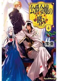 Manga Couple Common Sense of a Duke's Daughter - Novel Updates 5 Anime, Anime Love, Kawaii Anime, Manga Rock, Romantic Manga, Manga List, Manga Couple, Manga Covers, Manhwa Manga