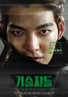 Kim Woo Bin Flaunts His Charism For 'The Con Artists'   Oh! Kpop stars celebrity news and gossip!
