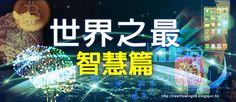 . 2010 - 2012 恩膏引擎全力開動!!: 世界之最—智慧篇