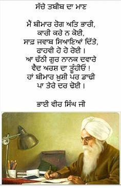 Sikh Quotes, Gurbani Quotes, Punjabi Quotes, Truth Quotes, Wisdom Quotes, Motivational Quotes, Sri Guru Granth Sahib, Punjabi Poetry, Good Thoughts