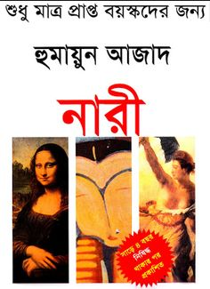 Books bangla online pdf