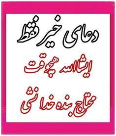 """➕ بمب انرژی مثبت ➕ on Instagram: """"🙏الهی آمین🙏 . . 🆔 @bomb_energy__mosbat🕊𝔽𝕠𝕝𝕝𝕠𝕨 . . ❤️سپاس ازهمراهی، لایک و کامنت💙 . ⚪نظرتون رو در کامنت مطرح کنید... . ❤️این پست واسه هر…"""" Black Strawberry, Arabic Calligraphy, Arabic Calligraphy Art"""