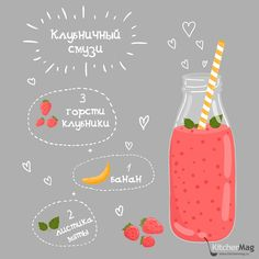 Fruit smoothies healthy summer 60 ideas for 2019 Healthy Fruit Smoothies, Strawberry Smoothie, Healthy Drinks, Smoothie Recipes, Strawberry Banana, Proper Nutrition, Nutrition Tips, Food Illustrations, Healthy Summer
