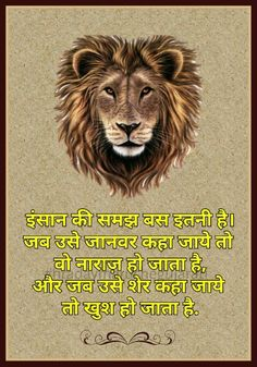 14 Best Hindi Quotes Images Manager Quotes Quotations Quote