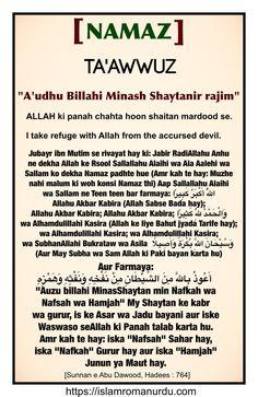 """Namaz:   TA'AWWUZ:  أَعـوذُ بِاللهِ مِنَ الشَّيْـطانِ الرَّجيـم  """"A 'udhu billahi minash shaytanir rajim""""  ALLAH ki panah chahta hoon shaitan mardood se.   I take refuge with Allah from the accursed devil."""
