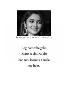 Shyari Quotes, True Love Quotes, Great Quotes, Feeling Hurt Quotes, Kalam Quotes, Bollywood Quotes, Girly Attitude Quotes, Celebration Quotes, Life Words