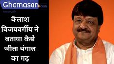 Kailash Vijayvargiya told How BJP Get Sucess in West Bengal Ghamasan News is India's Biggest Hindi news Portal. For Real-time News updates log on to www.