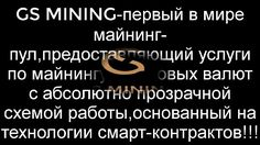 GS MINING-первый в мире майнинг-пул!!! GS MINING заработок биткоин майн... https://gsmining.com/invite/292215/ - регистрация в компании