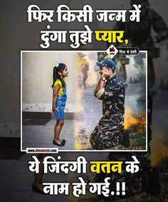 Army Love Quotes, Indian Army Quotes, Hindi Quotes On Life, Friendship Quotes, Queen Quotes, Girl Quotes, India Quotes, Indian Army Wallpapers, Army Pics
