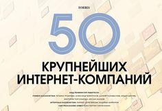 Forbes Kazakhstan представляет традиционный ежкгодный рейтинг крупнейших интернет-компаний Казахстана. Рейтинг доступен по активной ссылке в профиле #forbeskz #forbes #forbeskazakhstan #forbeskaz