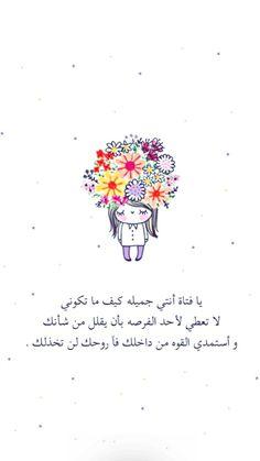 Cute Quran Quotes Love, Arabic Love Quotes, Wisdom Quotes, Words Quotes, Photo Quotes, Picture Quotes, Merida, Vie Motivation, Islamic Quotes Wallpaper