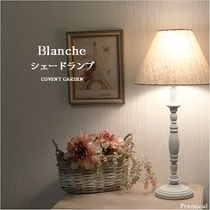 ブランシェシェードランプ Blanche shadelamp/premical