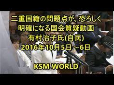 【KSM】二重国籍の問題点が、恐ろしく明確になる国会質疑動画 有村治子氏(自民) 2016年10月5日~6日
