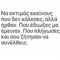 Λίγοι κ καλοι🙌🏽 Greek Love Quotes, Friendship, Lyrics, Colour, Eyes, Feelings, Woman, Color, Song Lyrics