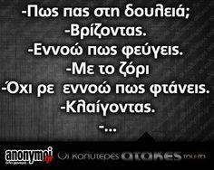 -Πώς πας στη δουλειά; οι καλυτερες ατάκες του fb #greekquotes Funny Greek Quotes, Greek Memes, All Quotes, Best Quotes, Funny Images, Funny Photos, Funny Statuses, English Quotes, True Words