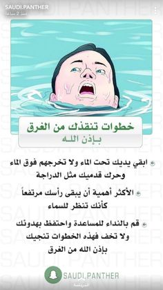 Pin by Sana Azhary on Healthy life & Experience Life Lesson Quotes, Life Lessons, Funny Arabic Quotes, Funny Quotes, Life Skills Activities, Arabic Lessons, Vie Motivation, Learning Websites, Old Quotes