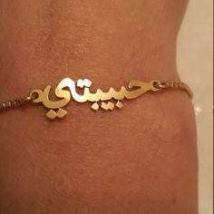 Name Bracelet with the word Habibti posted by our buyer