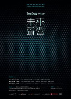 未來聲響 TranSonic 2012  聲音藝術現場表演年度盛事 live sound art performance annual event
