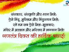 आप सभ क गणततर दवस क हरदक शभकमनए!! #republicday2017 #republicday #गणततरदवस #hindi #hindiQuotes #Motivational #Inspiration #Suvichar #ThoughtOfTheDay
