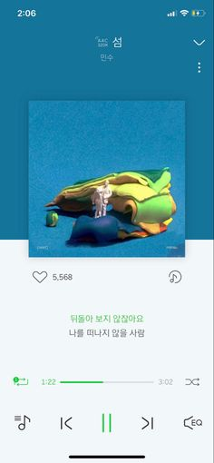 "May 21 2019 ""[These] are nice/good *the first song is ""islet,"" by minsu, and the second one is ""snow,"" by surl Bts Bangtan Boy, Jimin, Bts Playlist, Bts Tweet, Thing 1, Twitter Bts, Bts Love Yourself, Song One, Korean Language"