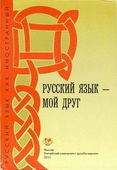 Шустикова Т.В., Кулакова В.А. - Русский язык - мой друг (базовый уровень)