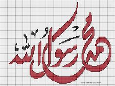 Mohammed Rasullah Allah Cross Stitch Letters, Cross Stitch Love, Cross Stitch Designs, Stitch Patterns, Ribbon Embroidery, Cross Stitch Embroidery, Sewing Stitches, Sewing Art, Cross Stitching