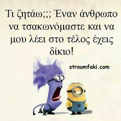 Minion Jokes, Minions, Funny Greek Quotes, Funny Quotes, Funny Statuses, Reading Quotes, Love Reading, True Words, Just For Laughs