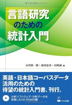 言語研究のための統計入門   石川 慎一郎 https://www.amazon.co.jp/dp/487424498X/ref=cm_sw_r_pi_dp_x_5KwazbTQ8490D