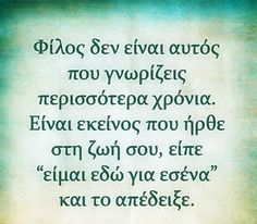 Greek Quotes, Favorite Quotes, Letters, Mood, Thoughts, My Love, Life, Inspiration, Instagram
