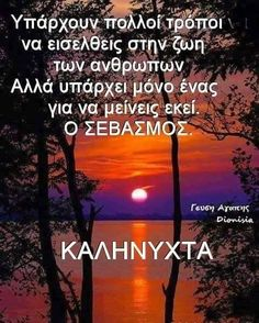 Good Night, Good Morning, Picture Quotes, Quote Pictures, Greek Quotes, Wish, Messages, Words, Dreams