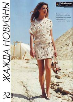 Если вы жаждете новизны, то вас заинтересует экстравагантная платье-туника с игривыми отверстиями имитирующими порезы. Вам потребуется:550 (600; 650) г пряжи Cotton Linen (78 % хлопок, 22 % лен; 5…