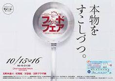 「フェアのポスター」の画像検索結果