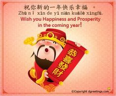 Through messages you can easily wish to their all loved once without meet. So that we share with you chinese new year 2019 greetings messages Chinese New Year Images, Chinese New Year Wishes, Chinese New Year Greeting, Chinese New Year Crafts, Chinese New Year 2020, New Year Greeting Cards, New Year Gif, Happy New Year 2018, Cny Greetings