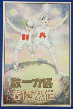 1920's Japanese Postcard : Propaganda Art for Japan-Korea Unification & Cooperation 内鮮一体 / vintage antique old art card / Japanese history historic paper material Japan