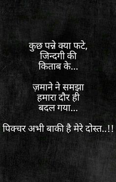 Friendship Quotes QUOTATION Image Quotes about Friendship Description Sharing is Caring Hey can you Share this Quote ! is part of Friendship quotes - Urdu Quotes, Desi Quotes, Hindi Quotes On Life, Marathi Quotes, Life Lesson Quotes, Friendship Quotes, Quotations, Life Quotes, Famous Quotes