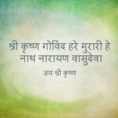 ।।श्री कृष्ण गोविन्द हरे मुरारी, हे नाथ नारायण वासुदेव।।  #जय_श्री_कृष्णा #हरे_राम #भक्ति_सरोवर #  ️️ Sanskrit Quotes, Sanskrit Mantra, Vedic Mantras, Hindu Mantras, Hindi Quotes, Krishna Songs, Radha Krishna Love Quotes, All Mantra, Hindu Vedas