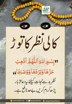 Dua for evil eye Duaa Islam, Islam Hadith, Allah Islam, Islam Quran, Quran Quotes Love, Quran Quotes Inspirational, Islamic Love Quotes, Imam Ali Quotes, Hadith Quotes