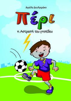 Πρόκειται για τον «αγώνα» ενός  μικρού  αγοριού, του Πέρι, που κατάφερε να σταθεί με αξιοπρέπεια μέσα στο δύσκολο                   χώρο του γηπέδου και να πει με το δικό του τρόπο σε όλους τους εμπλεκόμενους φορείς, ποια θα έπρεπε να είναι η αξία του             αθλητισμού. Το βιβλίο απευθύνεται όχι μόνο στους μικρούς  εκκολαπτόμενους ποδοσφαιριστές αλλά και στους μεγάλους                   «συναδέλφους» του, τους γονείς οπαδούς και τους λοιπούς φιλάθλους. Fictional Characters, Fantasy Characters