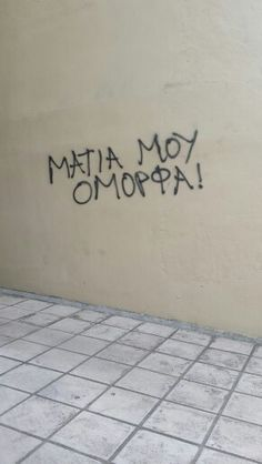 Ευοσμος, Θεσσαλονίκη.