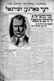 The Jewish Morning Journal