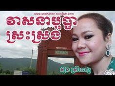 HM VCD Vol 156  |   វាសនាបុប្ផាភ្នំស្រង់ | Veasna Bupha Phnom Srong  | S...