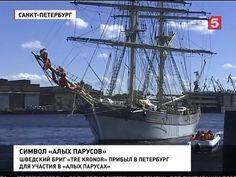 В акваторию Невы зашел корабль с алыми парусами