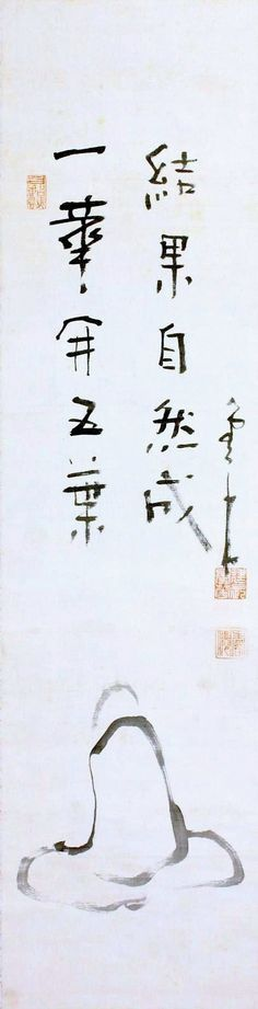 Sugawara Jiho 菅原曇華 (1866-1956), Rinzai Zen monk and superintendent priest at Kencho temple.
