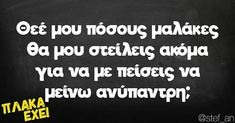 Funny Status Quotes, Funny Greek Quotes, Funny Statuses, Stupid Funny Memes, English Quotes, Funny Moments, Wise Words, Jokes, Wisdom