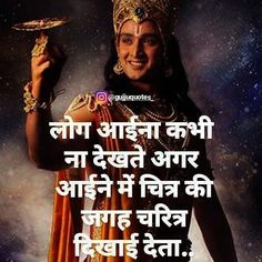 Krishna Leela, Shree Krishna, Krishna Quotes, Reality Quotes, Ganesha, Mythology, Jay, Teaching, Thoughts