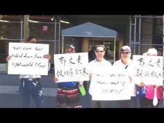 """抗议民众高喊""""郭文贵国际通缉犯""""(26日视频)"""