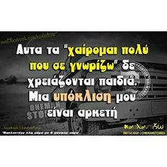 Greek Quotes, Funny Images, Favorite Quotes, Funny Quotes, Humor, Words, Photos, Humorous Pictures, Funny Phrases