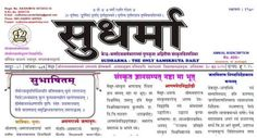 India's Only Sanskrit Daily Newspaper Is Dying, And No One Cares - Navbharat Times